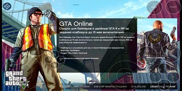 GTA 5 Mobile using Remotr